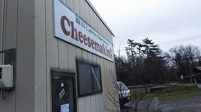 180404 蒜山ラッテバンビーノ チーズ工房 ブログ用