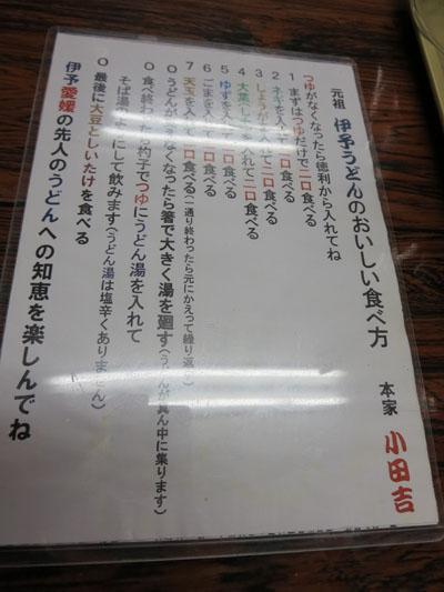 松山_13