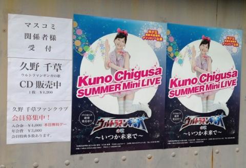 久野千草(演:雲母)のライブポスター