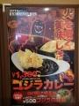 新宿ゴジラ22