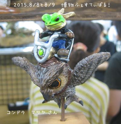 2015_8_8_9hakufes0011.jpg