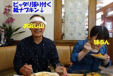 2015夏休み8