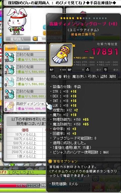 Maple150812_020835.jpg