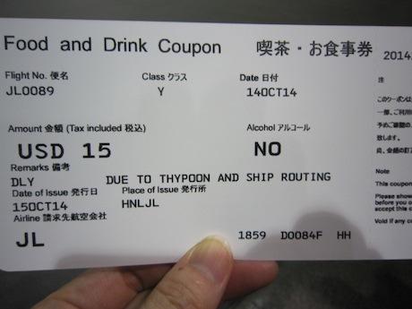 JALからのお詫び
