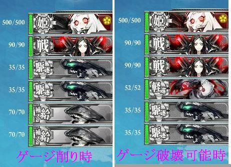 8.16 E-4ボス編成