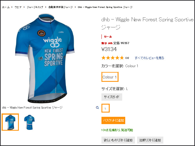 dhb_Wiggle_New_Forest_Spring_Sportive_Jersey_02.jpg