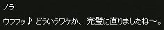 ノラ 修理100イベント 5