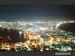 夜景(函館)