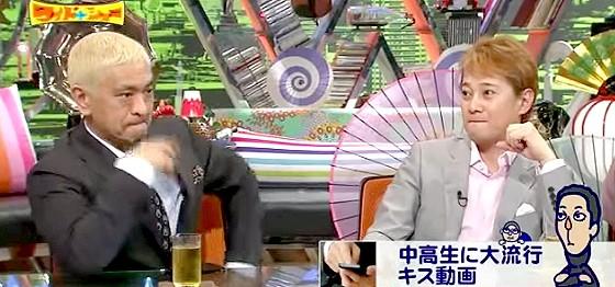 ワイドナショー画像 松本人志 中居正広 中高生に流行のキス動画の話題に絶句する 2015年8月9日