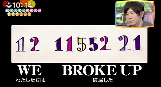 ワイドナショー画像 きゃりーぱみゅぱみゅとFukaseの暗号の答えは WE BROKE UP 2015年8月16日