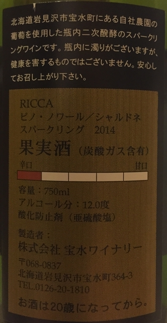 Ricca Sparkling Pinot Noir Chardonnay Housui Winery 2014 part2
