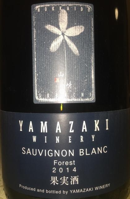 Yamazaki Winery Sauvignon Blanc Forest 2014 part1