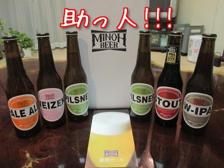 箕面ビール。