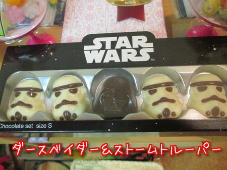 帝国軍チョコ。