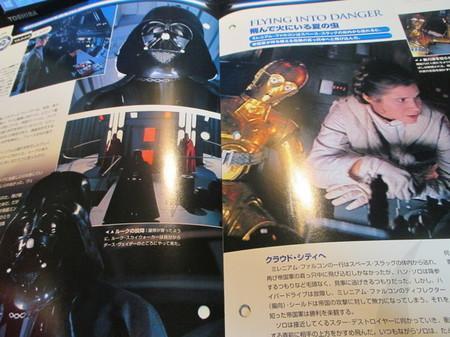 デアゴスティーニ 週刊スターウォーズファクトファイル 55号より。