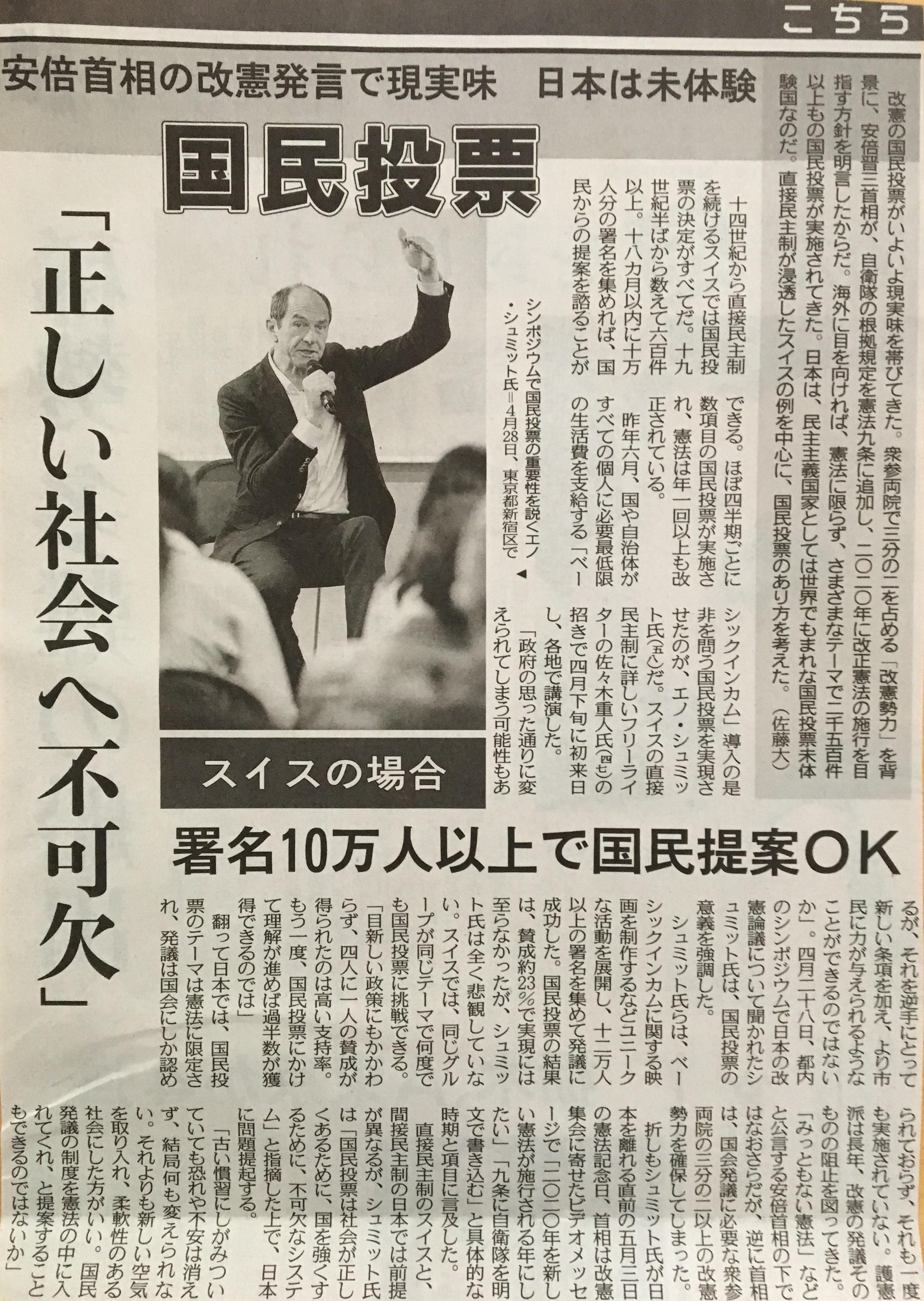 Tokyo Newspaper