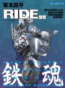 東本昌平RIDE99