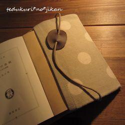 愛用中のブックカバー2