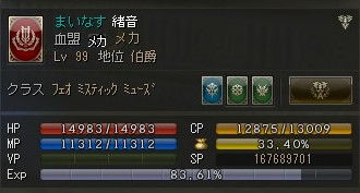 緒音WIZExp