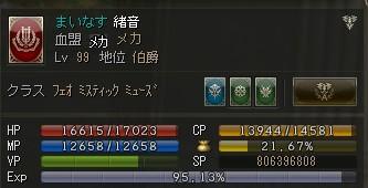 緒音盆3日目Exp