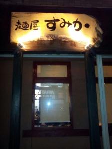 sumika_外観2