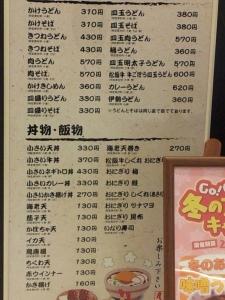 hikobe_menu.jpg