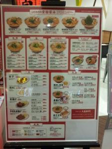 kairiki_menu.jpg