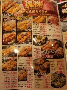 minoji2_menu1.jpg