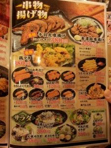 minoji2_menu2.jpg