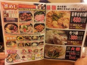 minoji_menu1.jpg