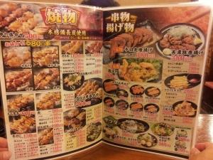 minoji_menu2.jpg