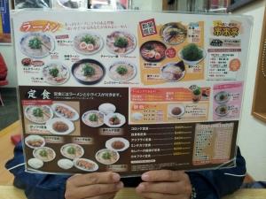 rairaitei_menu1.jpg