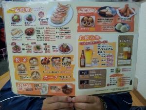 rairaitei_menu2.jpg
