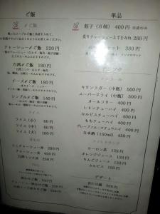 sumika_menu2.jpg