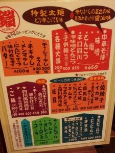 yoroiya_menu.jpg