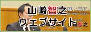 """""""山崎智之ウェブサイト""""のページへ移動。"""