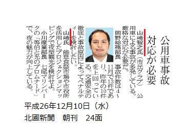 平成26年12月10日(水)北國新聞 朝刊 24面