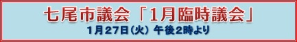 """""""平成27年第1回市議会臨時会日程(予定)""""へ移動。'"""