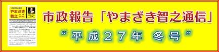 """""""やまざき智之通信・平成27年冬(12月議会)報告""""へ移動。'"""