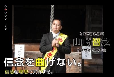 """""""七尾市議会議員 山崎 智之(やまざき ともゆき)ウェブサイト - yamazaki-tomoyuki.com""""を更新。『生活を守る政治、信念と理想で実行する。』 36歳、『七尾再生。』に全力を賭ける。"""