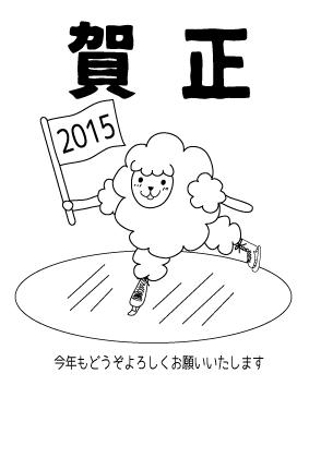 2015年賀状ロフトワークモノ
