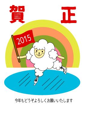 2015年賀状ロフトワーク