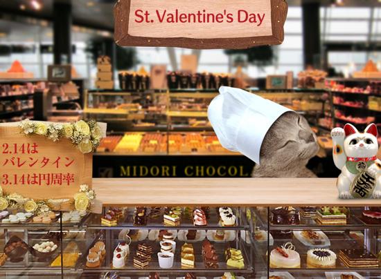midorichocolate21
