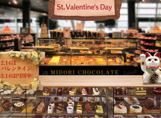 midorichocolate5