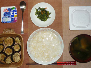 玄米粥,納豆,茄子のオーブン焼き,ほうれん草の胡麻和え,ワカメとブロッコリーのおみそ汁,ヨーグルト