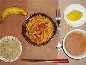 ペンネアラビアータ,もやしのソテー,オニオンコンソメ,プチオムレツ,バナナ