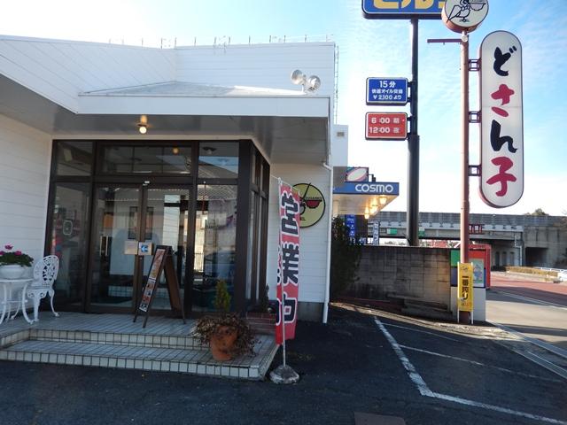 どさん子20150114001