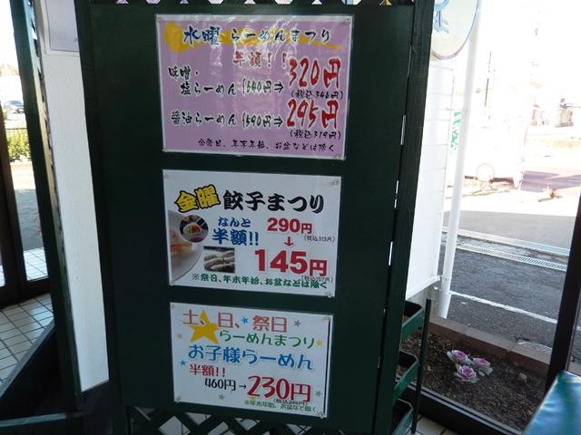 どさん子20150114002