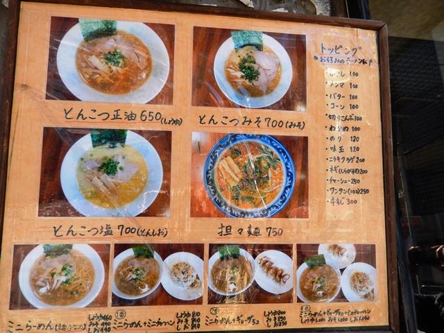 麺僧20150201002