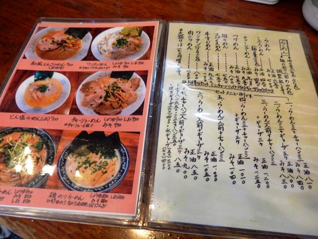 麺僧20150201003